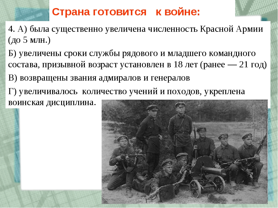 4. А) была существенно увеличена численность Красной Армии (до 5 млн.) Б) уве...