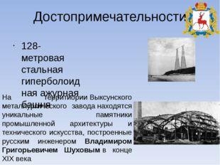 Достопримечательности 128-метровая стальная гиперболоидная ажурная башня На т