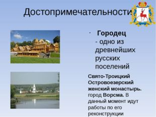 Достопримечательности Городец -одно из древнейших русских поселений Свято-Т