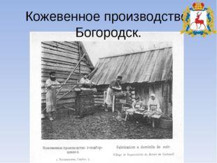 Кожевенное производство. Богородск.
