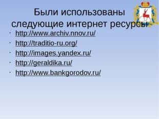 Были использованы следующие интернет ресурсы http://www.archiv.nnov.ru/ http: