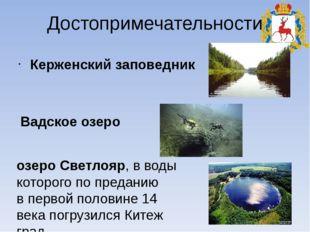Достопримечательности Керженский заповедник Вадское озеро озеро Светлояр, в