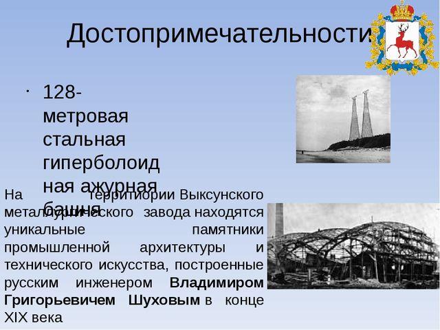 Достопримечательности 128-метровая стальная гиперболоидная ажурная башня На т...