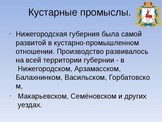 Кустарные промыслы. Нижегородская губерния была самой развитой в кустарно-про...