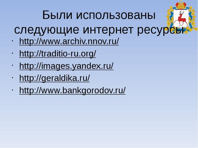 Были использованы следующие интернет ресурсы http://www.archiv.nnov.ru/ http:...