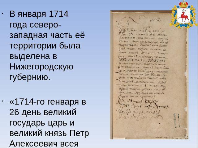 В января1714 годасеверо-западная часть её территории была выделена в Нижег...