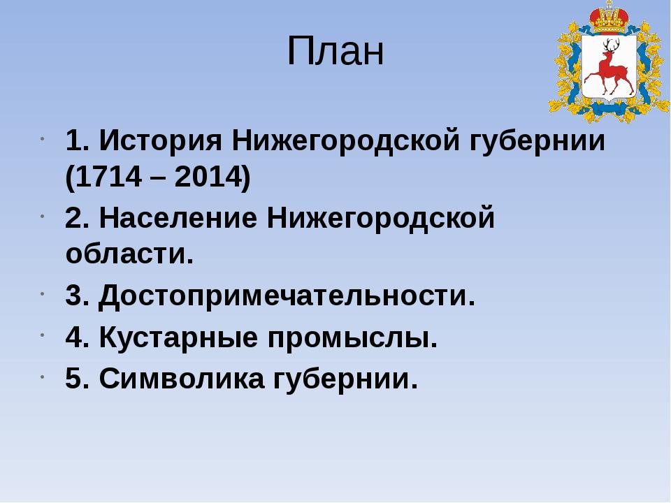План 1. История Нижегородской губернии (1714 – 2014) 2. Население Нижегородск...