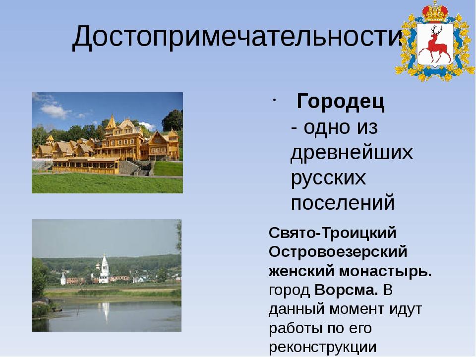 Достопримечательности Городец -одно из древнейших русских поселений Свято-Т...