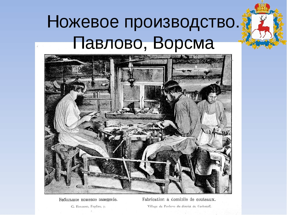 Ножевое производство. Павлово, Ворсма