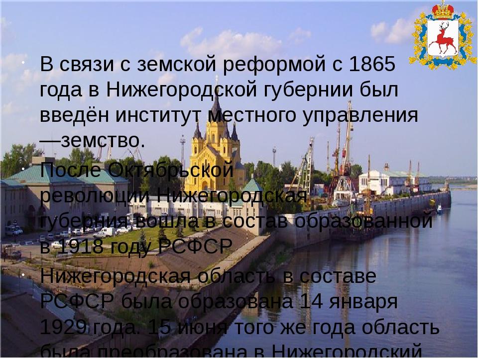 В связи с земской реформой с1865 годавНижегородской губерниибыл введён и...