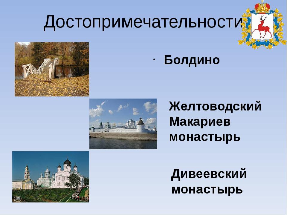 Достопримечательности Болдино Желтоводский Макариев монастырь Дивеевский мона...