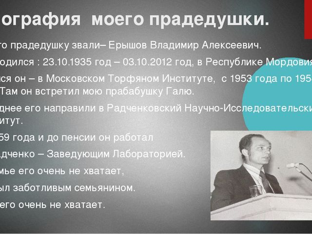 Биография моего прадедушки. Моего прадедушку звали– Ерышов Владимир Алексееви...