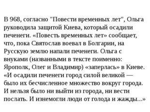 """В 968, согласно """"Повести временных лет"""", Ольга руководила защитой Киева, кото"""