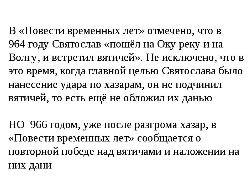 В «Повести временных лет» отмечено, что в964 годуСвятослав «пошёл наОку ре...