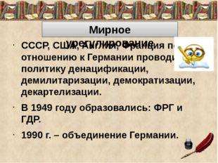 Мирное урегулирование СССР, США, Англия, Франция по отношению к Германии пров
