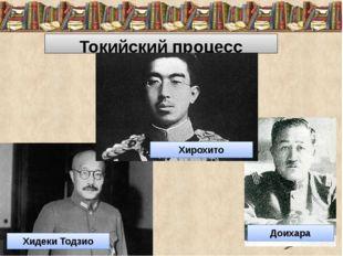 Токийский процесс Доихара Хидеки Тодзио Хирохито