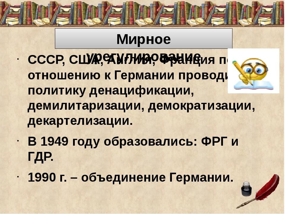 Мирное урегулирование СССР, США, Англия, Франция по отношению к Германии пров...