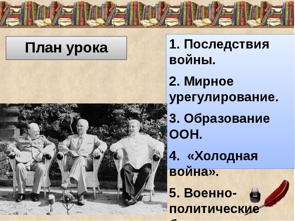 План урока 1. Последствия войны. 2. Мирное урегулирование. 3. Образование ООН...