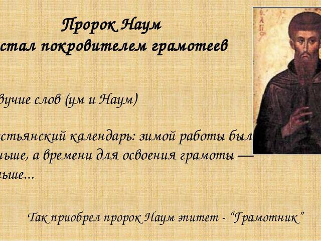 созвучие слов (ум и Наум) крестьянский календарь: зимой работы было меньше, а...
