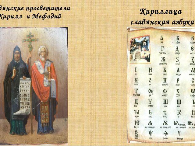 Славянские просветители Кирилл и Мефодий Кириллица славянская азбука