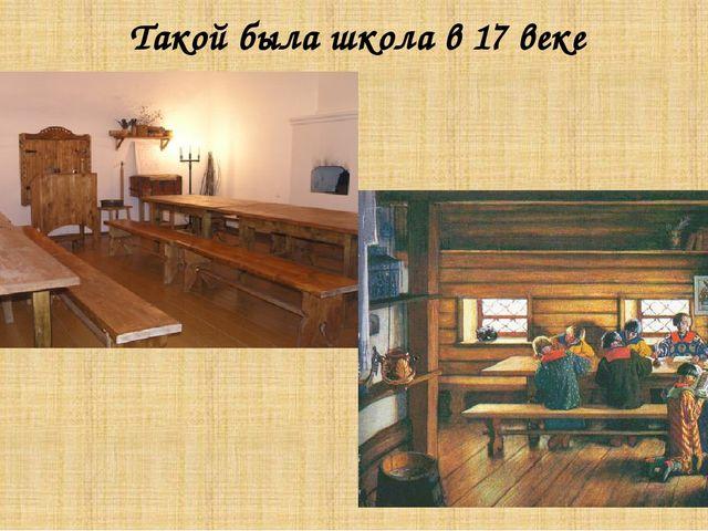 Такой была школа в 17 веке