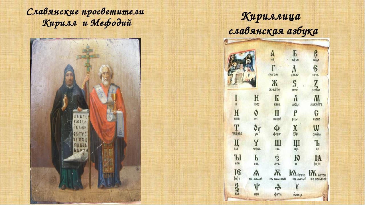 азбука кирилла и мефодия картинки вспомнили