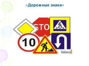 «Дорожные знаки»