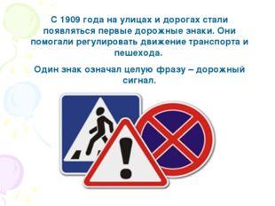 С 1909 года на улицах и дорогах стали появляться первые дорожные знаки. Они п