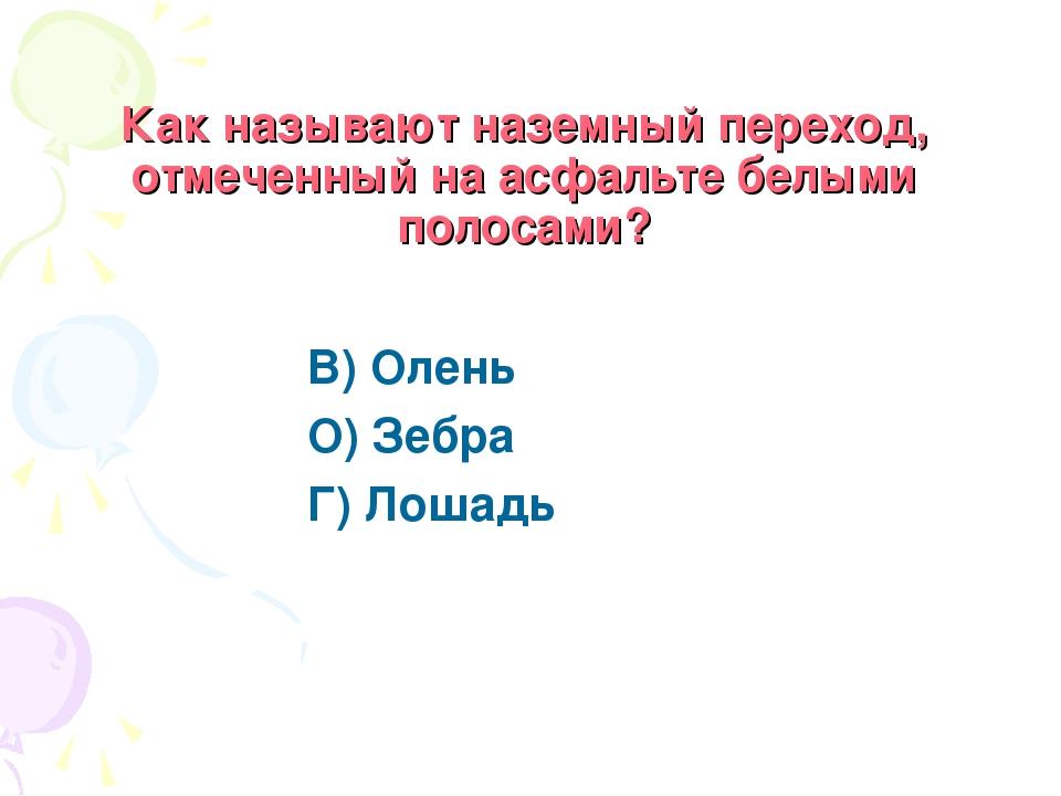 Как называют наземный переход, отмеченный на асфальте белыми полосами? В) Оле...
