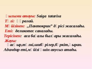 """Ғылыми атауы: Saiga tatarisa Төлі: Құралай. Мүйізінен: ,,Пантокрин"""" дәрісі ж"""