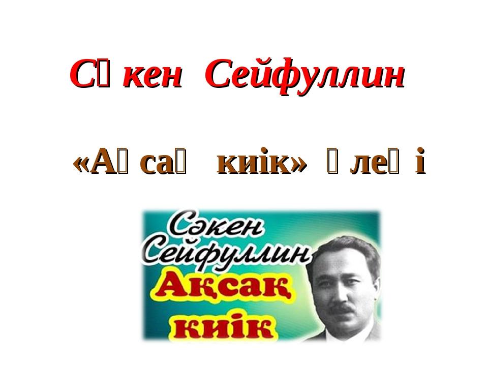 Сәкен Сейфуллин «Ақсақ киік» өлеңі