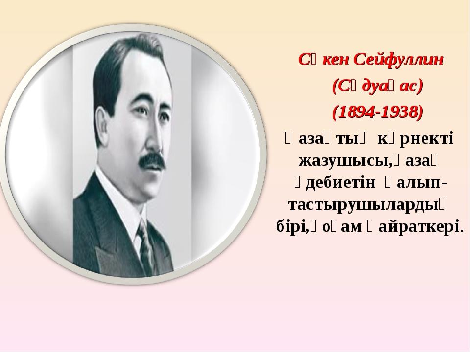 Сәкен Сейфуллин (Сәдуақас) (1894-1938) Қазақтың көрнекті жазушысы,қазақ әдеб...