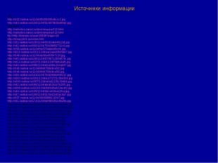Источники информации . Фон: http://i022.radikal.ru/1104/d5/d3609546ccc2.jpg