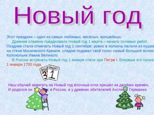 Этот праздник – один из самых любимых, весёлых, волшебных. Древние славяне пр