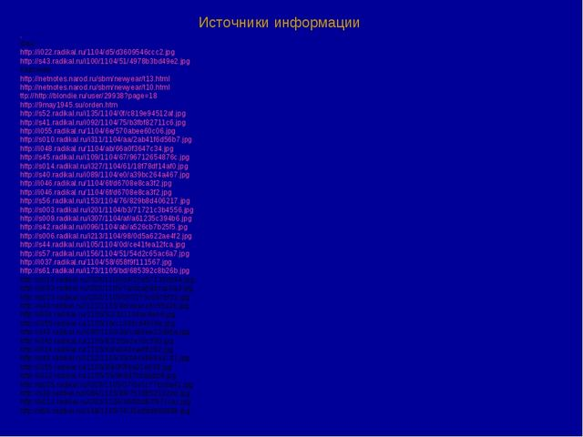 Источники информации . Фон: http://i022.radikal.ru/1104/d5/d3609546ccc2.jpg...