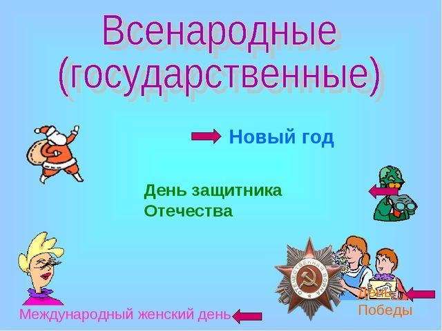 Новый год День защитника Отечества Международный женский день День Победы