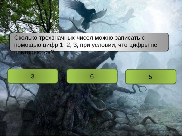 Сколько трехзначных чисел можно записать с помощью цифр 1, 2, 3, при условии,...