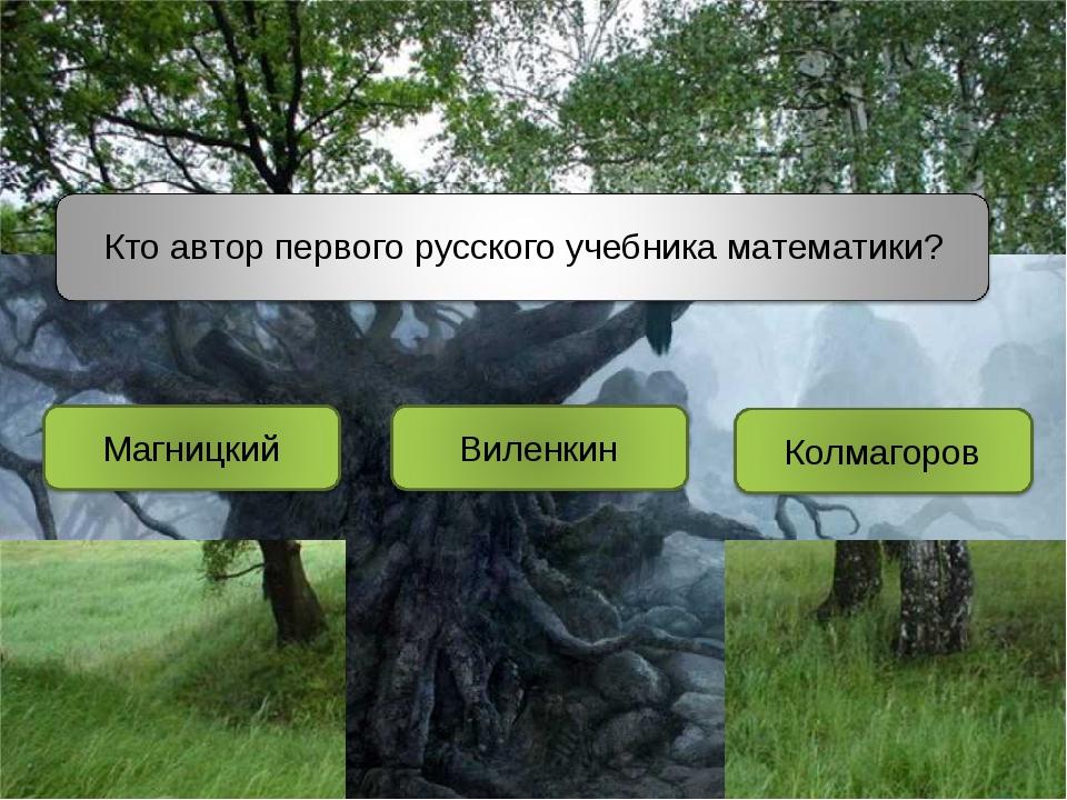 Кто автор первого русского учебника математики?