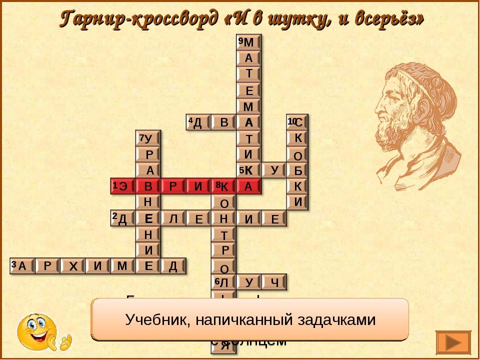 Гарнир-кроссворд «И в шутку, и всерьёз» 1 2 6 3 4 7 8 9 10 5 Проверка ученико...