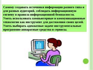 Самому создавать источники информации разного типа и для разных аудиторий, со