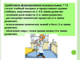 Средством формирования познавательных УУД служат учебный материал и продуктив