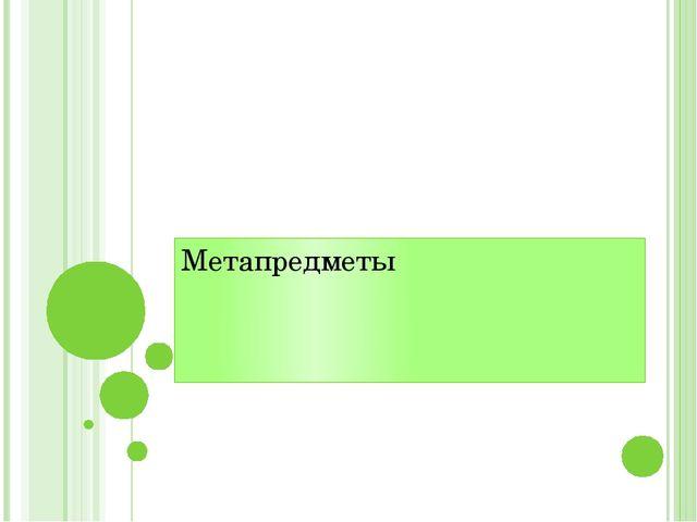 Метапредметы