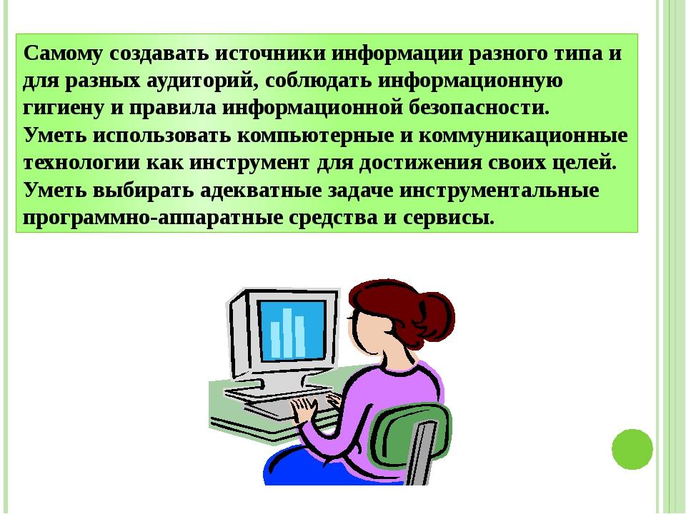 Самому создавать источники информации разного типа и для разных аудиторий, со...