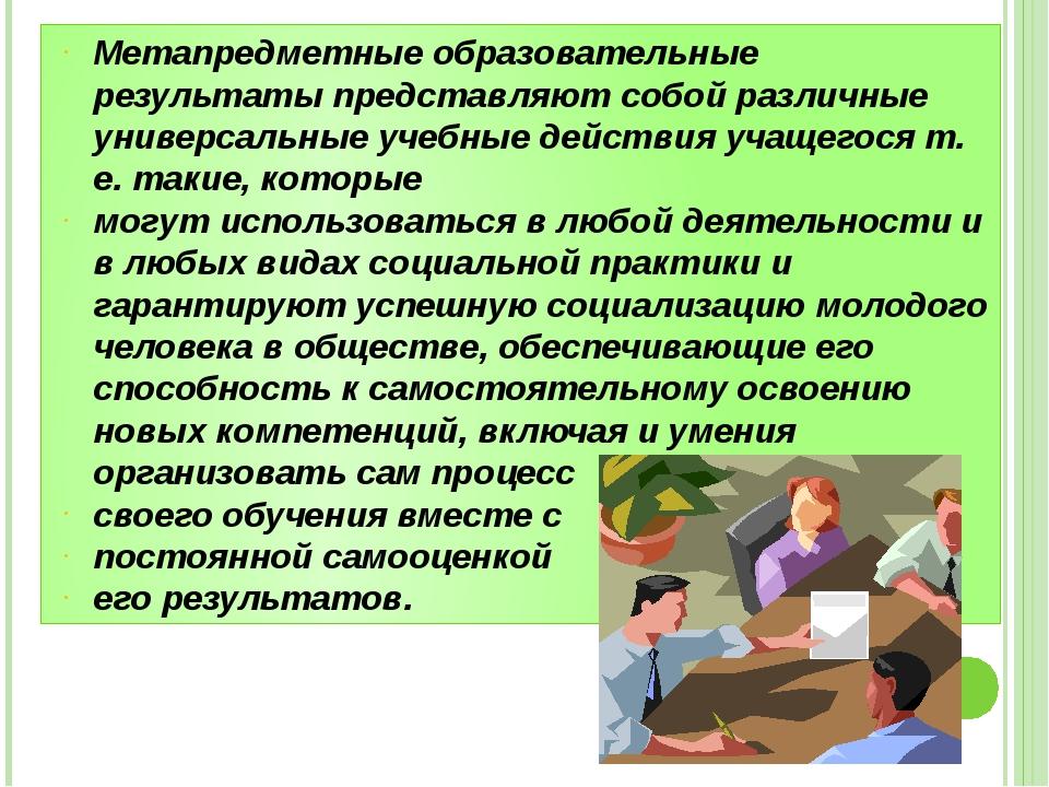 Метапредметные образовательные результаты представляют собой различные универ...
