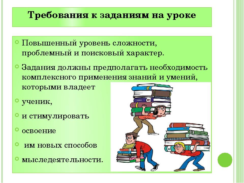 Требования к заданиям на уроке Повышенный уровень сложности, проблемный и по...
