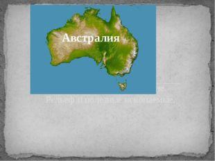 Географическое положение. Рельеф и полезные ископаемые. Австралия