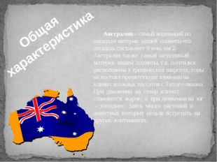 Австралия – самый маленький по площади материк нашей планеты его площадь сос
