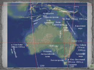 Южный тропик м. Йорк 110 ю.ш. 1430 в.д. м. Стип-Пойнт 260 ю.ш. 1130 в.д. м.