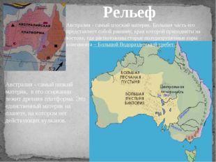 Австралия - самый низкий материк, в его основании лежит древняя платформа. Эт