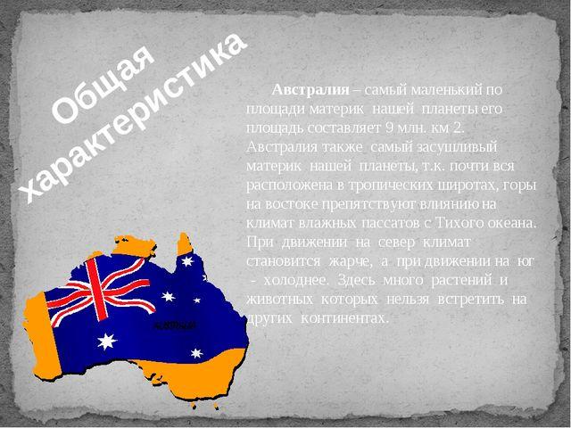 Австралия – самый маленький по площади материк нашей планеты его площадь сос...